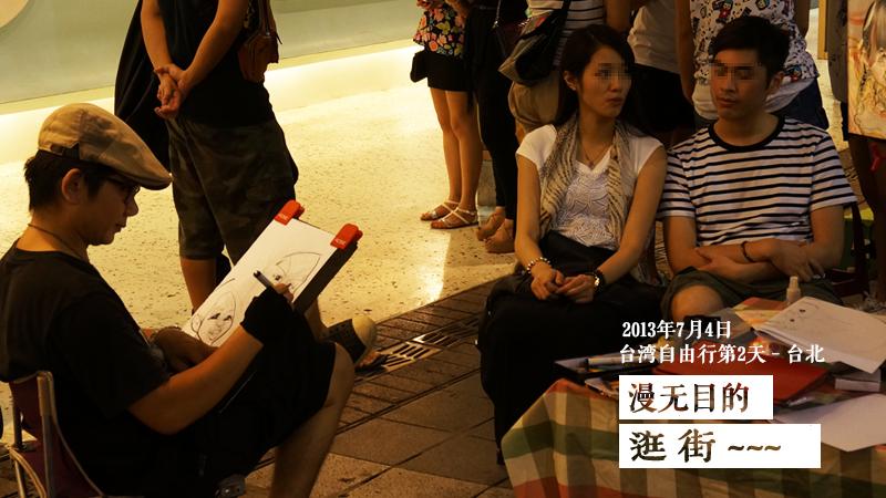 7月4日台湾自由行第2天-台北