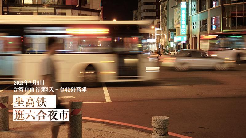 7月5日台湾自由行第3天-台北到高雄