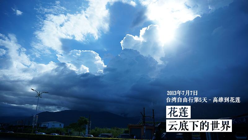 出发吧去台湾之7月7日第五天-高雄到花莲