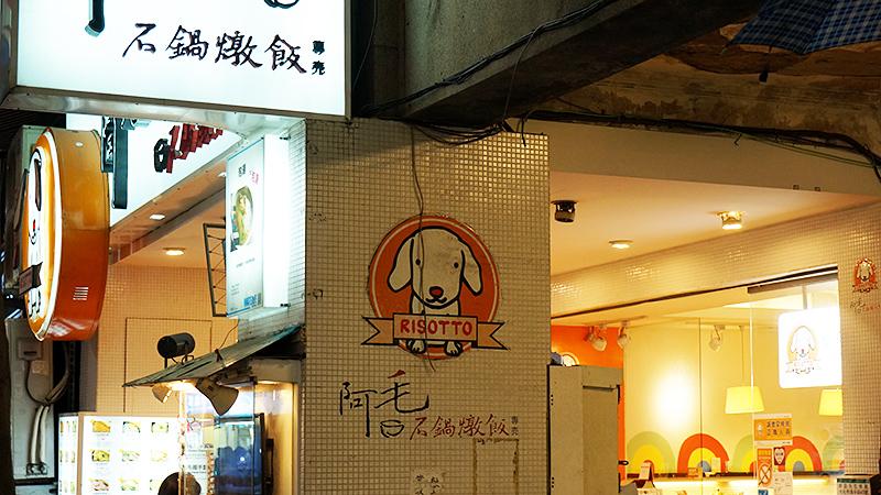 阿毛石锅燉饭