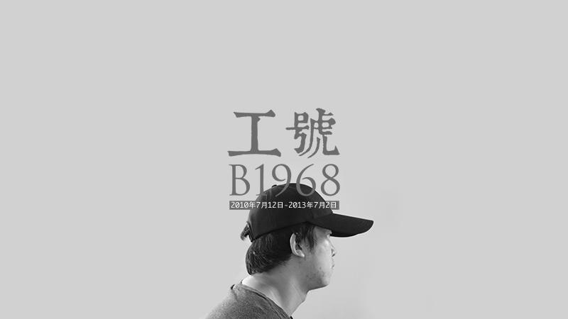 工号B1968
